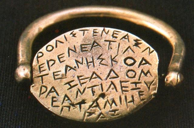 INELUL DE LA EZEROVO – o inscripţie în limba getă!
